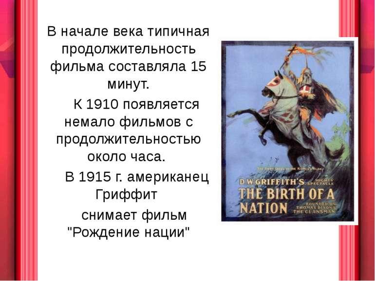 В начале века типичная продолжительность фильма составляла 15 минут. К 1910 п...
