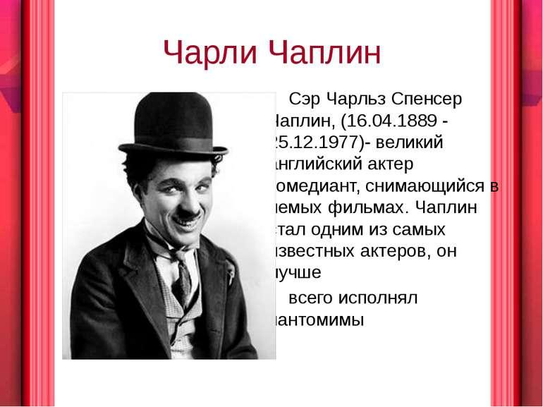 Чарли Чаплин Сэр Чарльз Спенсер Чаплин, (16.04.1889 - 25.12.1977)- великий ан...