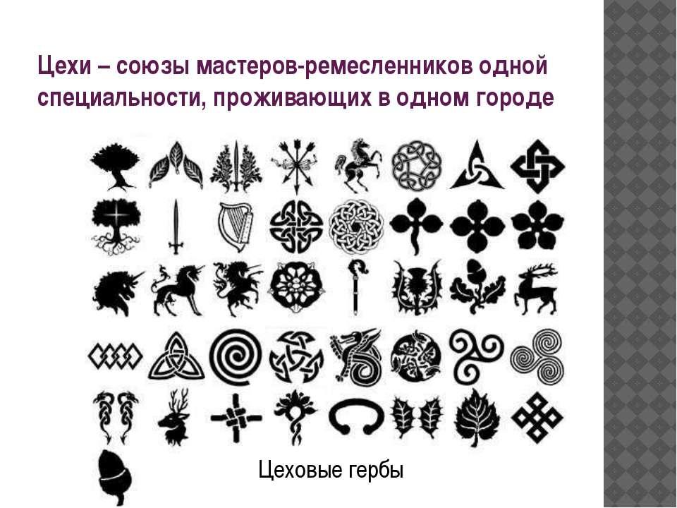 Цехи - спілки майстрів-ремісників однієї спеціальності, які проживають в одно...