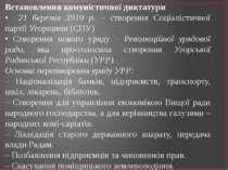Встановлення комуністичної диктатури • 21 березня 1919 р. – створення Соціалі...