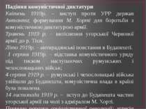 Падіння комуністичної диктатури Квітень 1919р. – виступ проти УРР держав Анта...