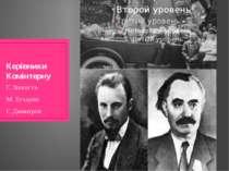 Керівники Комінтерну Г. Зинов'єв М. Бухарин Г. Димитров