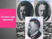 3 листопада 1918 року – початок революції в Німеччині 9 листопада 1918 року -...