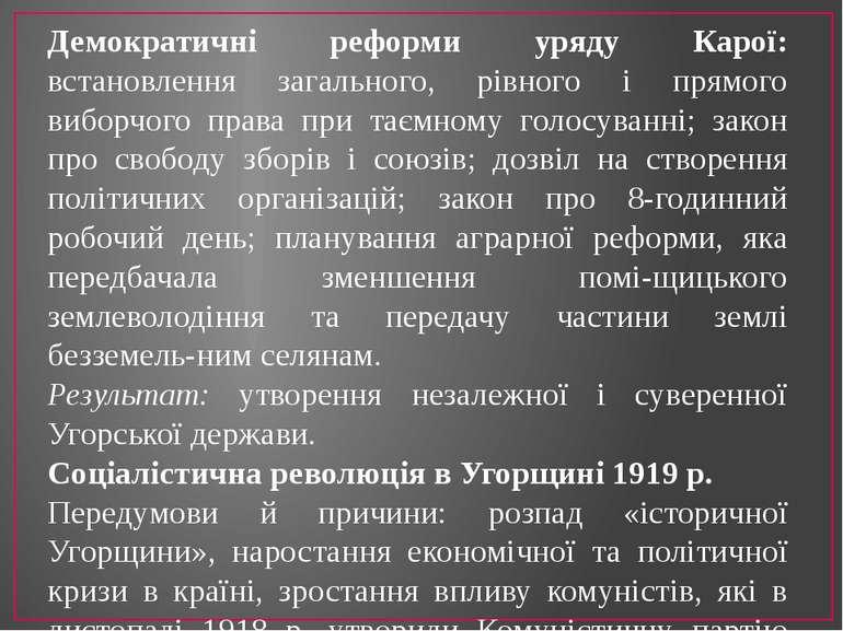 Демократичні реформи уряду Карої: встановлення загального, рівного і прямого ...