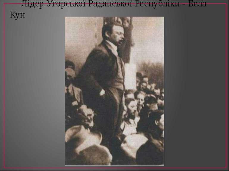 Лідер Угорської Радянської Республіки - Бела Кун