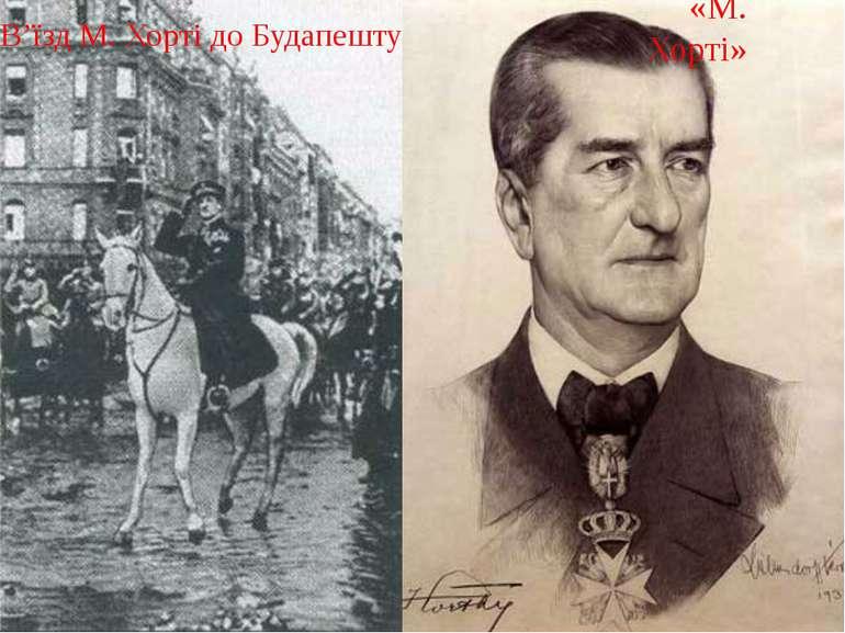 «М. Хорті» В'їзд М. Хорті до Будапешту