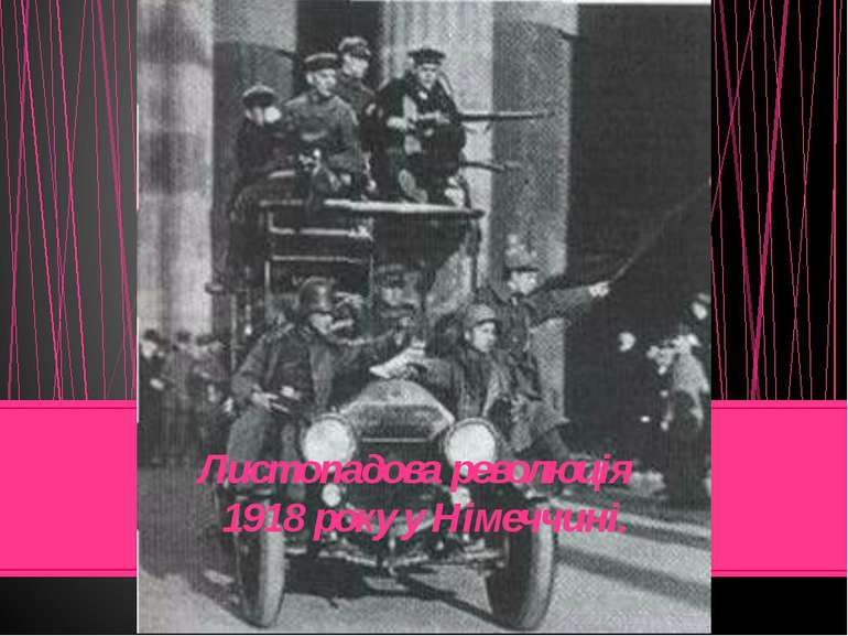 Листопадова революція 1918 року у Німеччині.