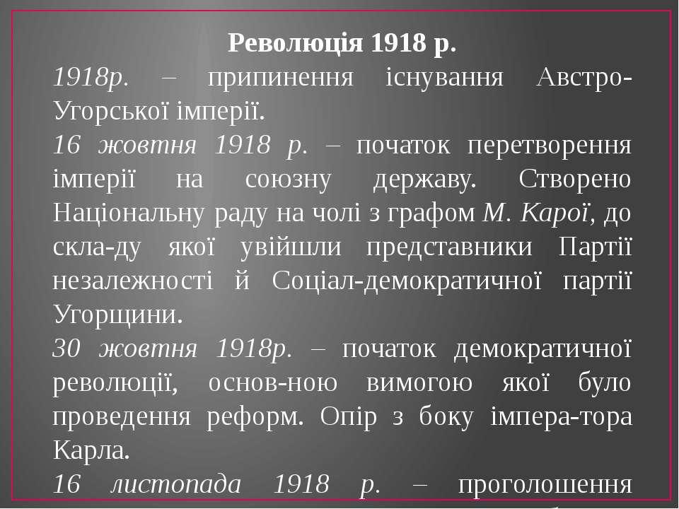 Революція 1918 р. 1918р. – припинення існування Австро-Угорської імперії. 16 ...