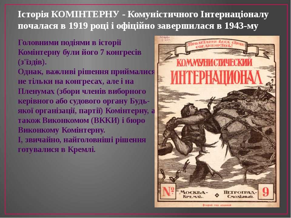 Історія КОМІНТЕРНУ - Комуністичного Інтернаціоналу почалася в 1919 році і офі...