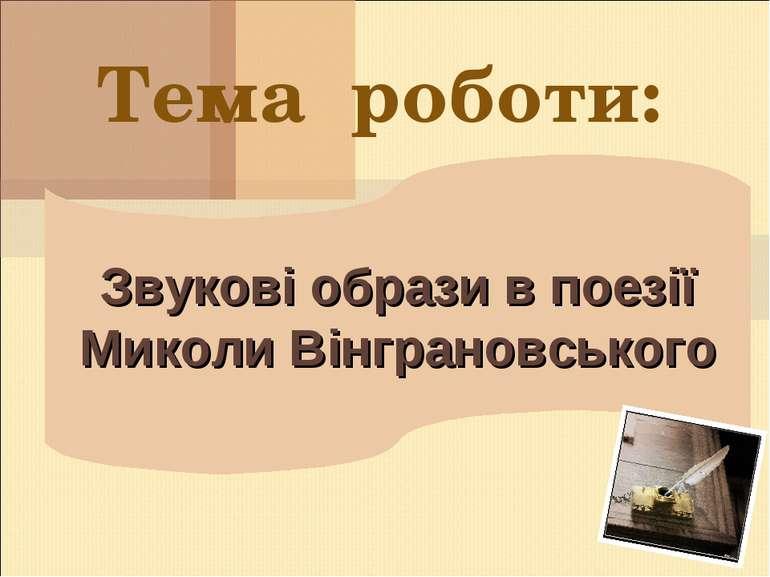 Тема роботи: Звукові образи в поезії Миколи Вінграновського