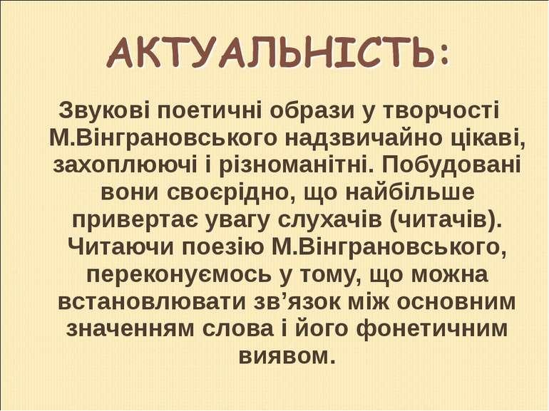 Звукові поетичні образи у творчості М.Вінграновського надзвичайно цікаві, зах...