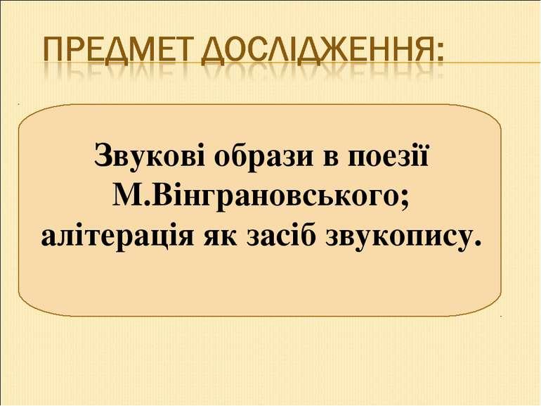 Звукові образи в поезії М.Вінграновського; алітерація як засіб звукопису.