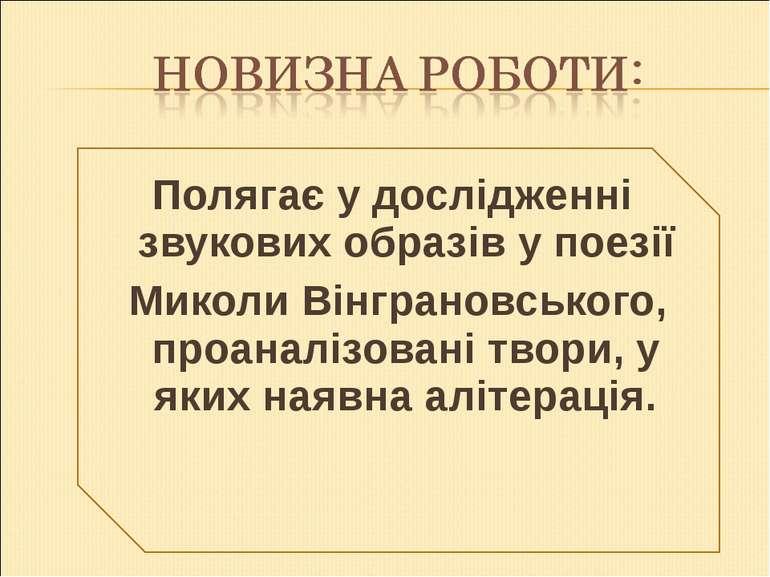 Полягає у дослідженні звукових образів у поезії Миколи Вінграновського, проан...