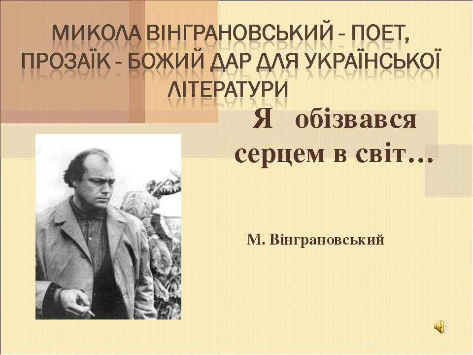 Я обізвався серцем в світ… М. Вінграновський