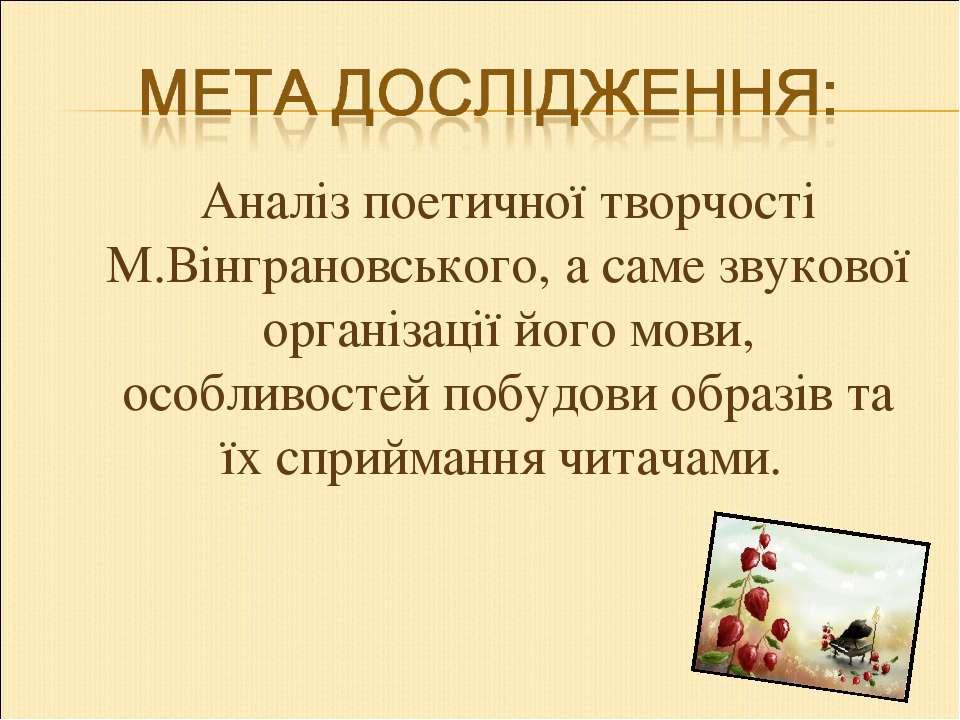 Аналіз поетичної творчості М.Вінграновського, а саме звукової організації йог...