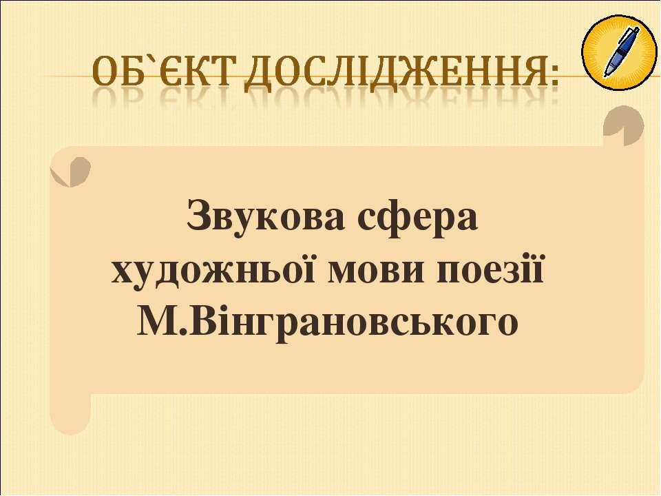 Звукова сфера художньої мови поезії М.Вінграновського