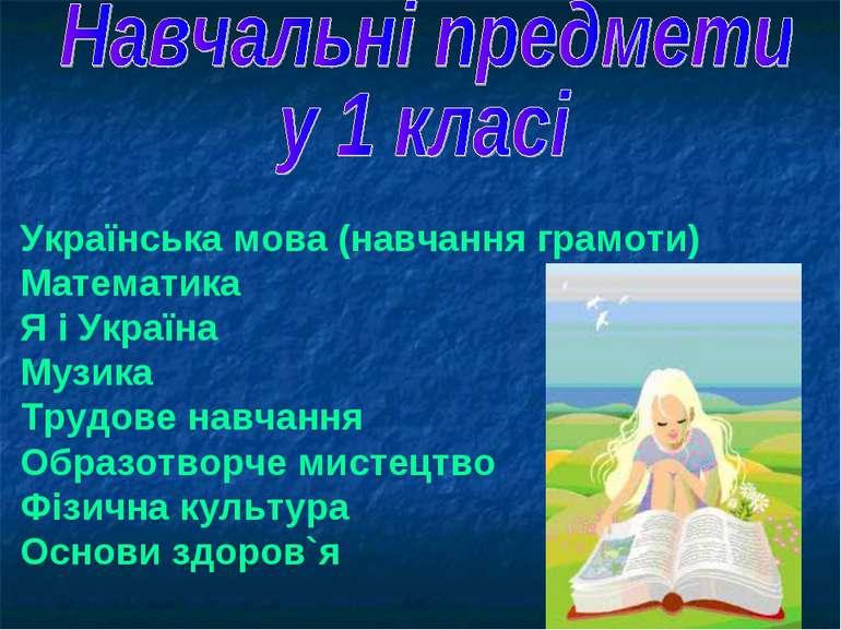Українська мова (навчання грамоти) Математика Я і Україна Музика Трудове навч...