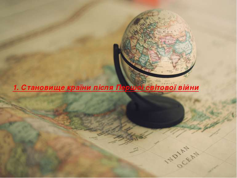 1. Становище країни після Першої світової війни