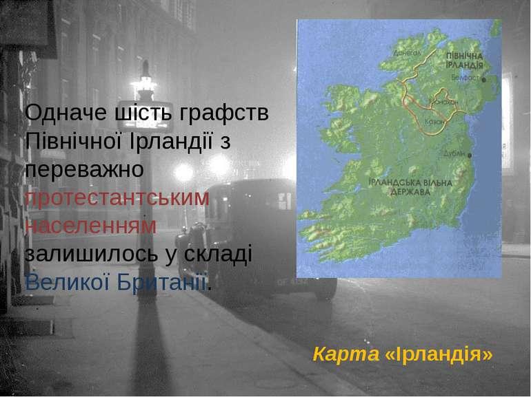 Одначе шість графств Північної Ірландії з переважно протестантським населення...