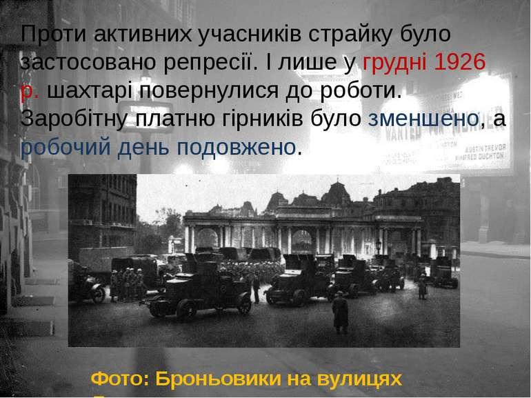 Проти активних учасників страйку було застосовано репресії. І лише у грудні 1...