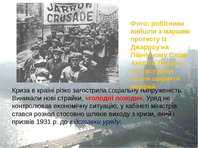 Криза в країні різко загострила соціальну напруженість. Виникали нові страйки...