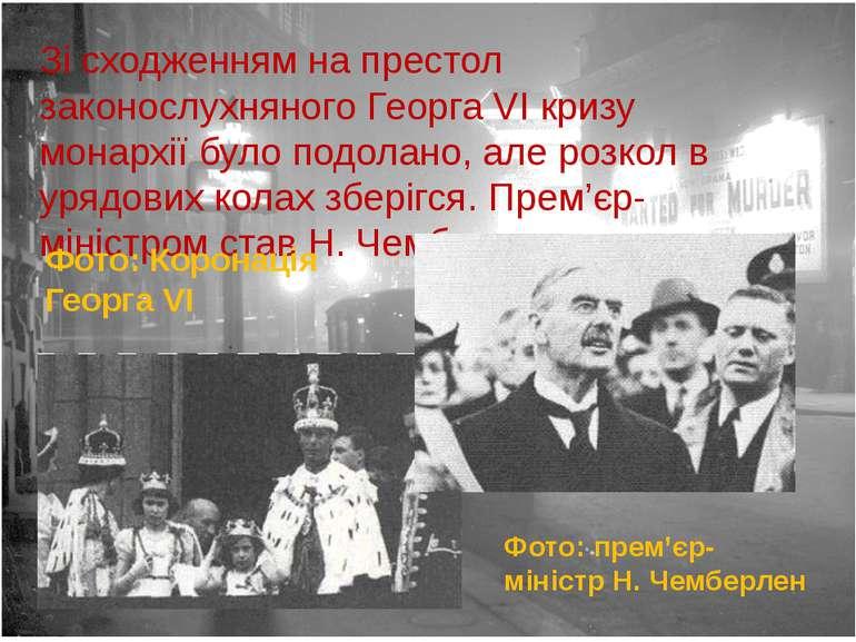 Зі сходженням на престол законослухняного Георга VI кризу монархії було подол...