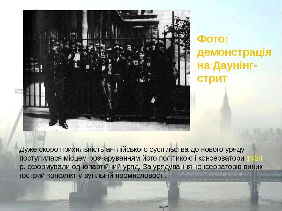 Дуже скоро прихильність англійського суспільства до нового уряду поступилася ...