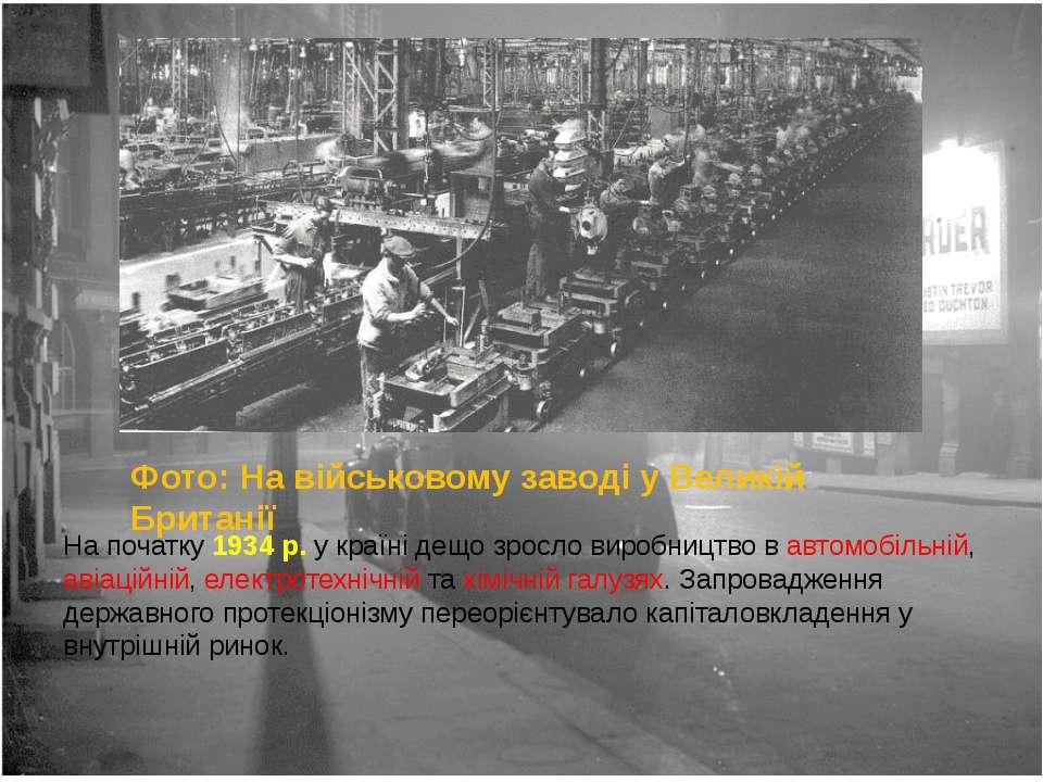 На початку 1934 р. у країні дещо зросло виробництво в автомобільній, авіаційн...