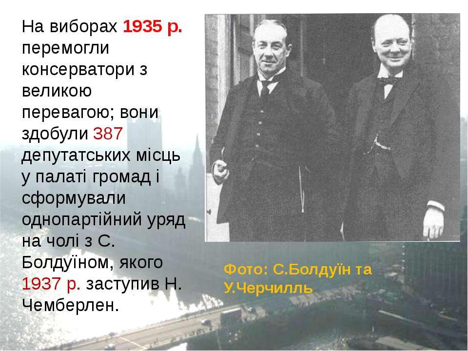 На виборах 1935 р. перемогли консерватори з великою перевагою; вони здобули 3...
