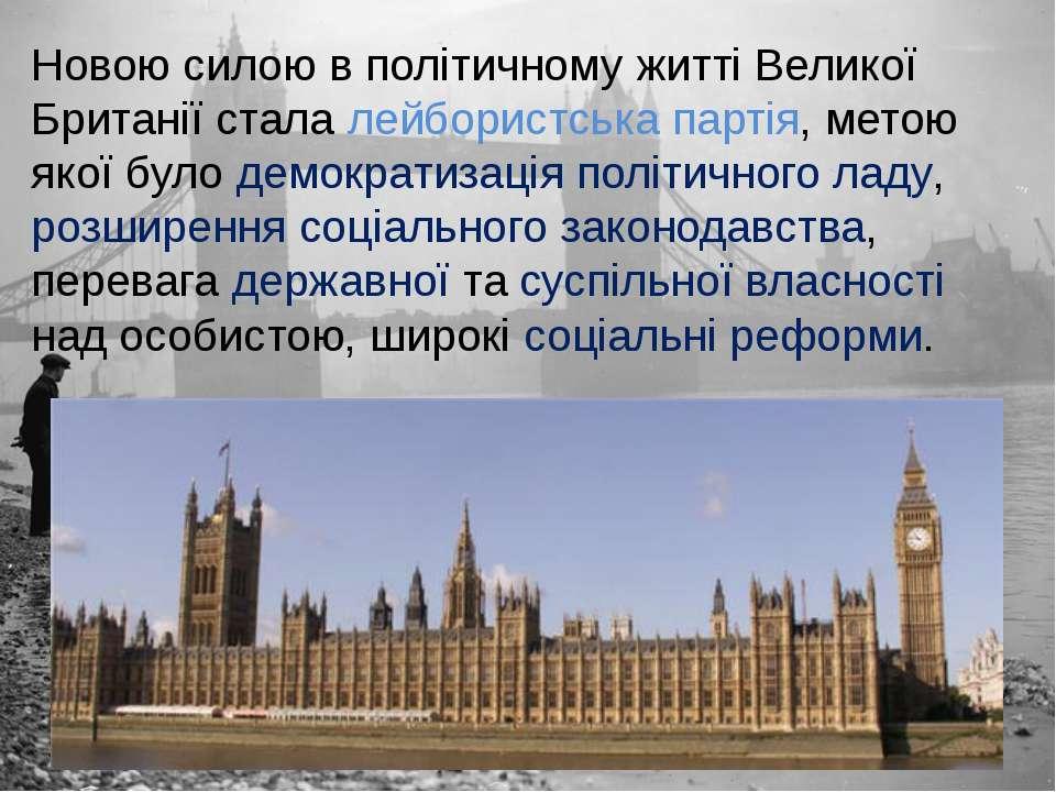 Новою силою в політичному житті Великої Британії стала лейбористська партія, ...