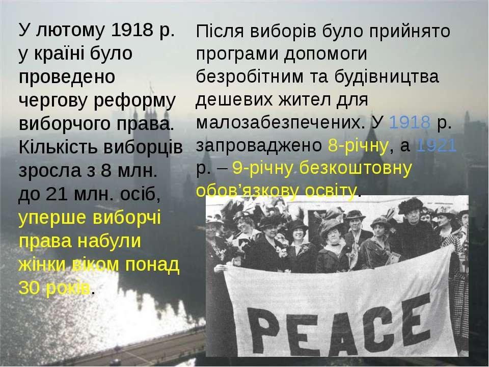 У лютому 1918 р. у країні було проведено чергову реформу виборчого права. Кіл...