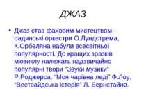 ДЖАЗ Джаз став фаховим мистецтвом – радянські оркестри О.Лундстрема, К.Орбеля...