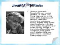 Леона рд Бернста йн (Бернште йн, англ. Leonard Bernstein, *25 серпня 1918, Ло...