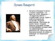 Луча но Паваро тті (італ. Luciano Pavarotti; *12 жовтня 1935, Модена — †6 вер...