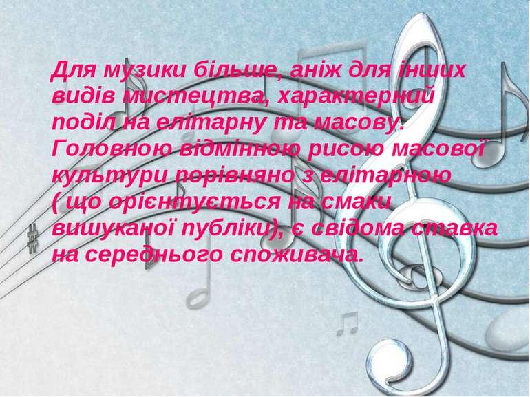 Для музики більше, аніж для інших видів мистецтва, характерний поділ на еліта...