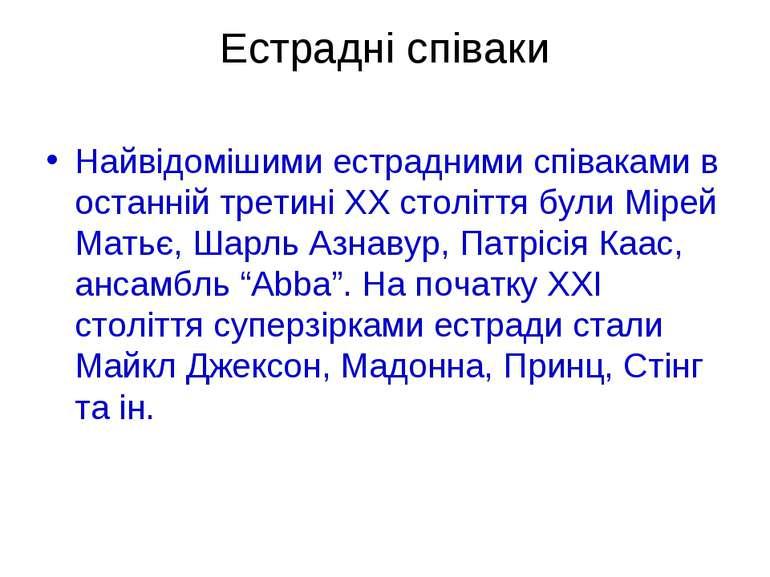 Естрадні співаки Найвідомішими естрадними співаками в останній третині ХХ сто...