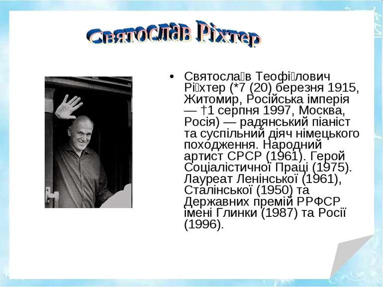 Святосла в Теофі лович Рі хтер (*7 (20) березня 1915, Житомир, Російська імпе...