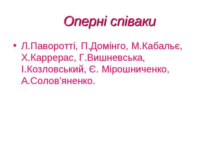 Оперні співаки Л.Паворотті, П.Домінго, М.Кабальє, Х.Каррерас, Г.Вишневська, І...