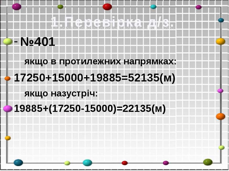 1.Перевірка д/з. №401 якщо в протилежних напрямках: 17250+15000+19885=52135(м...