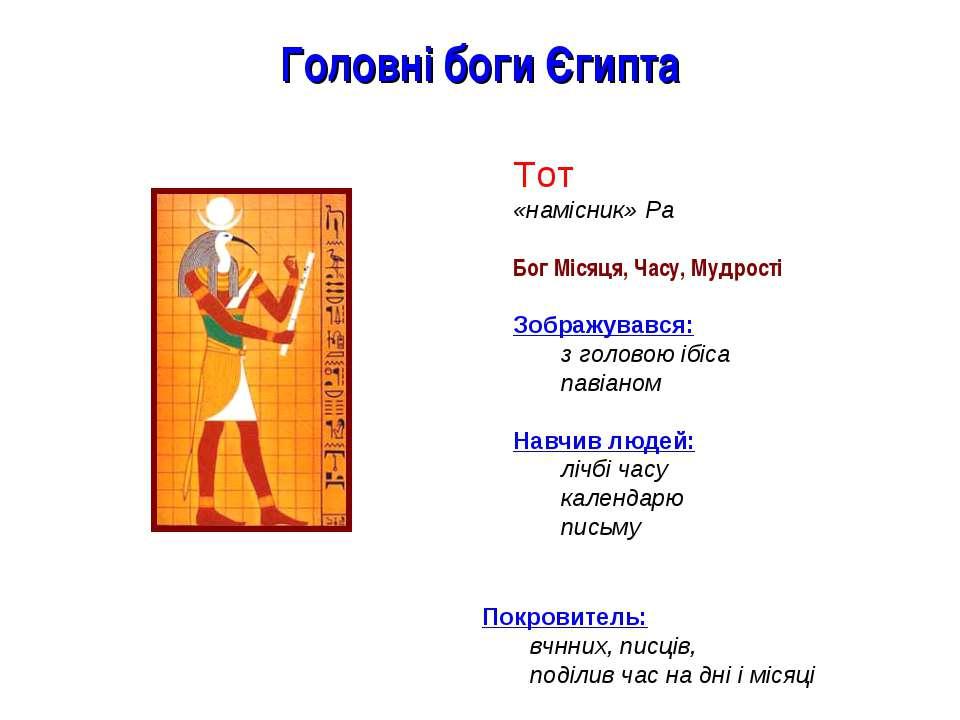 Головні боги Єгипта Тот «намісник» Ра Бог Місяця, Часу, Мудрості Зображувався...