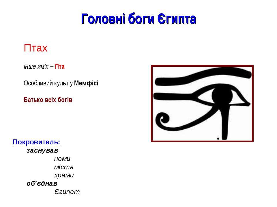 Головні боги Єгипта Птах інше им'я – Пта Особливий культ у Мемфісі Батько всі...