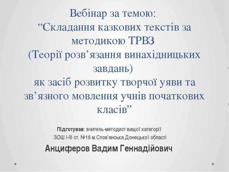 """Вебінар за темою: """"Складання казкових текстів за методикою ТРВЗ (Теорії розв'..."""