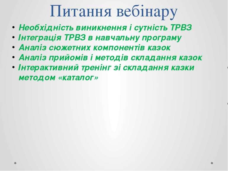 Питання вебінару Необхідність виникнення і сутність ТРВЗ Інтеграція ТРВЗ в на...