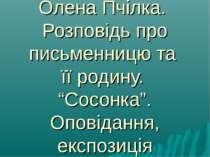 """Олена Пчілка. Розповідь про письменницю та її родину. """"Сосонка"""". Оповідання, ..."""
