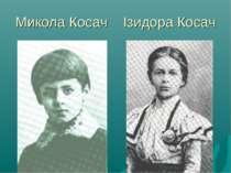 Микола Косач Ізидора Косач