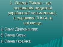 Олена Пчілка – це псевдонім видатної української письменниці, а справжнє її і...