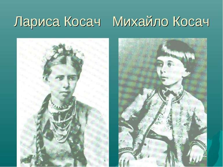 Лариса Косач Михайло Косач