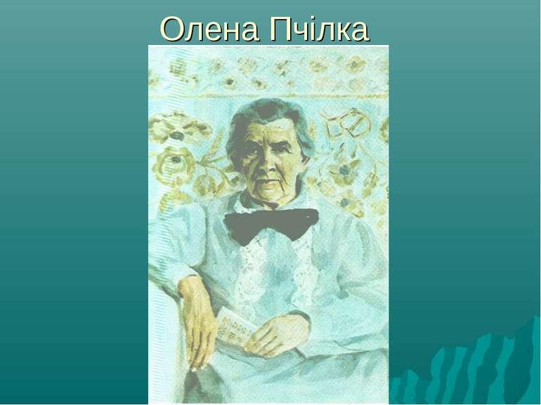 Олена Пчілка