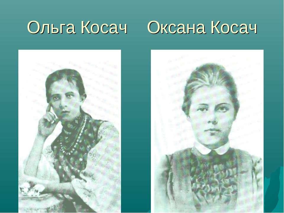 Ольга Косач Оксана Косач
