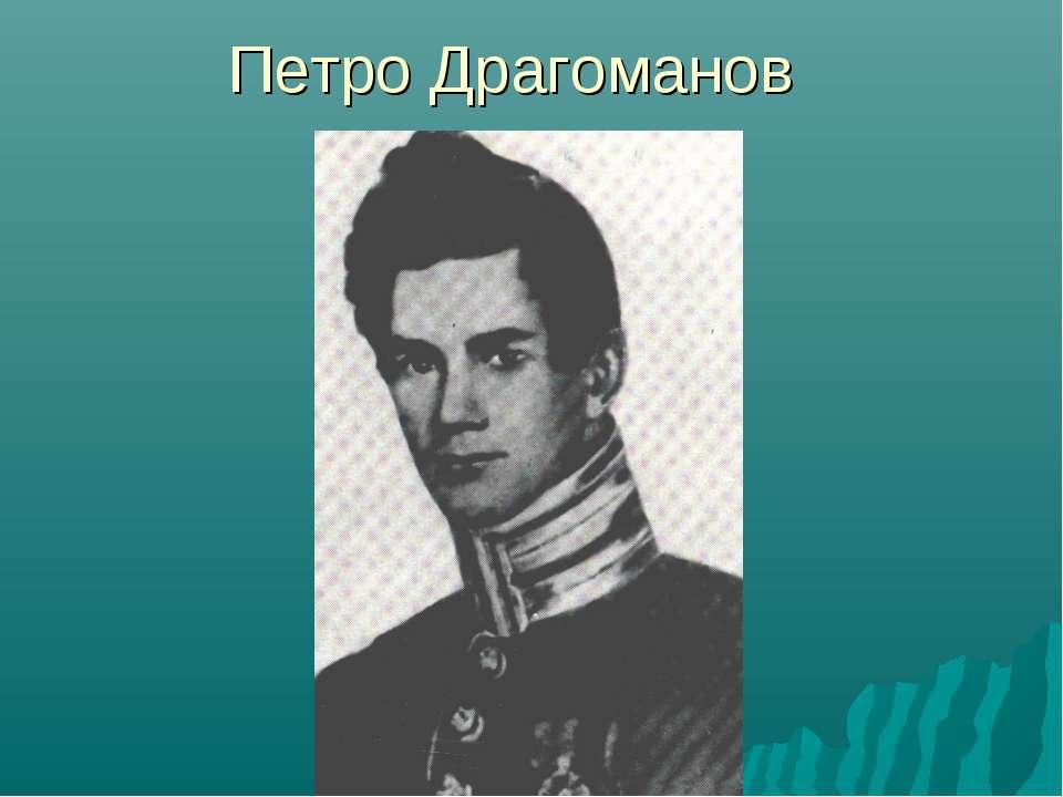 Петро Драгоманов